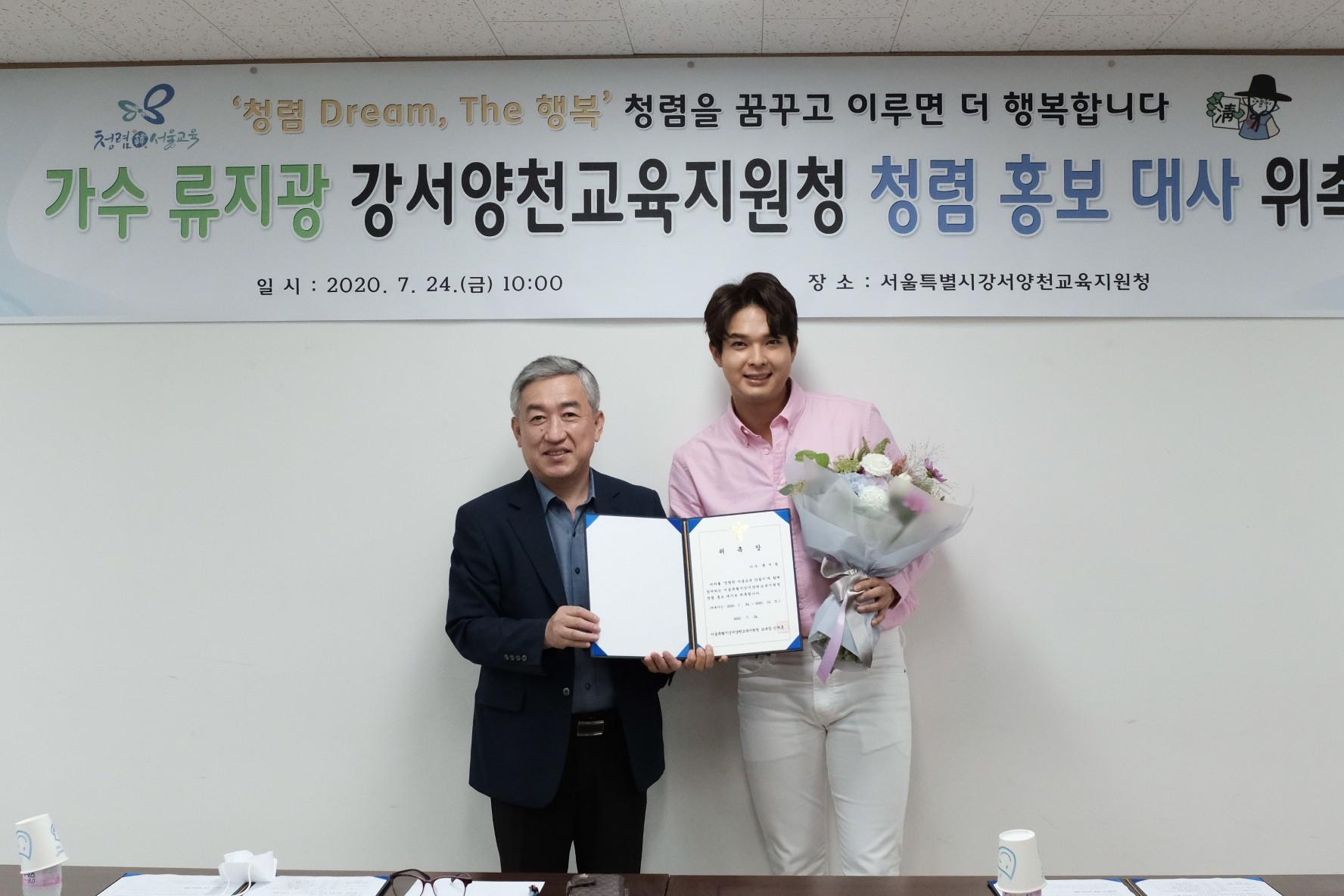 가수 류지광, 강서양천교육지원청 '청렴 홍보 대사' 위촉