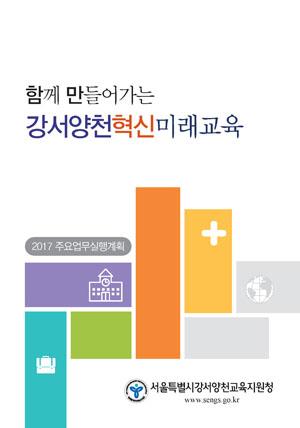2017년 업무계획