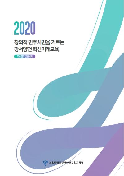 2020년 업무계획