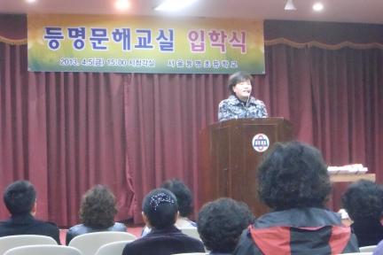 2013년 초등학력인정 문자해득교육 설치기관 입학식 개최 운영