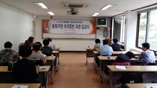 2014년 서울시 평생학습 프로그램 공모사업 운영